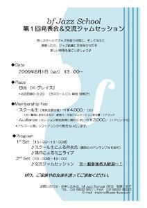090801shool_live_flier.jpg
